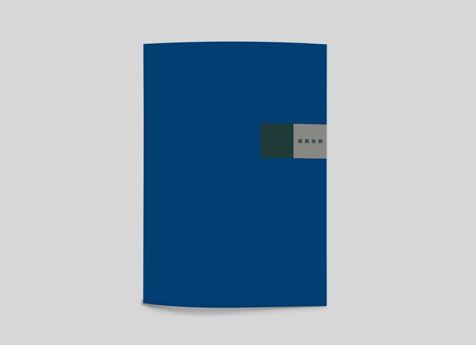 建築カタログ_1
